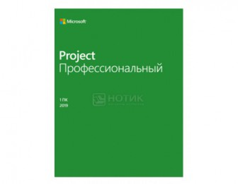 Электронная лицензия Microsoft Project Профессиональный 2019 для Windows, Мультиязычный, H30-05756